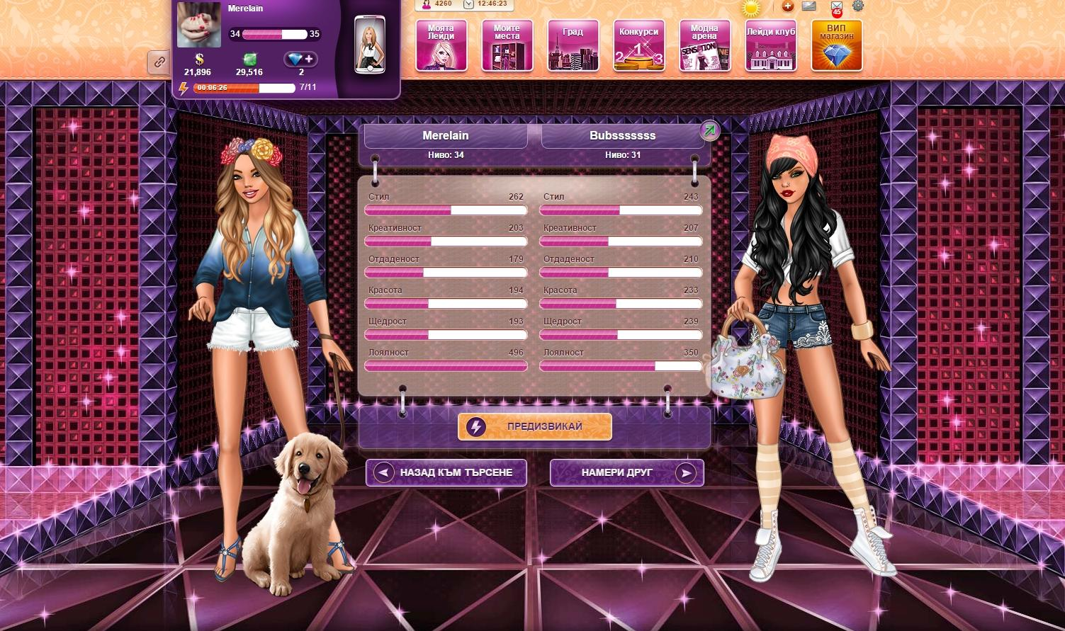 Lady Popular - Girl Games Town